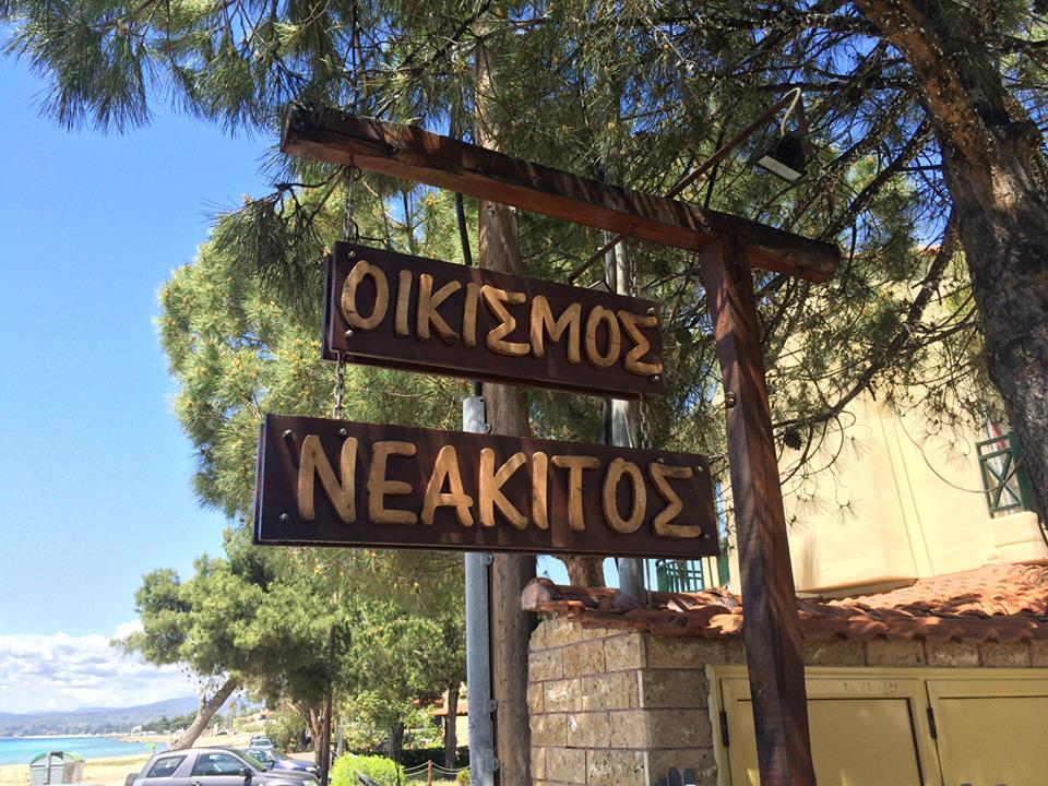 Neakitos_05 Bitzios Διαμερίσματα και Στούντιο, Νικήτη, Greece | Αιγιαλού